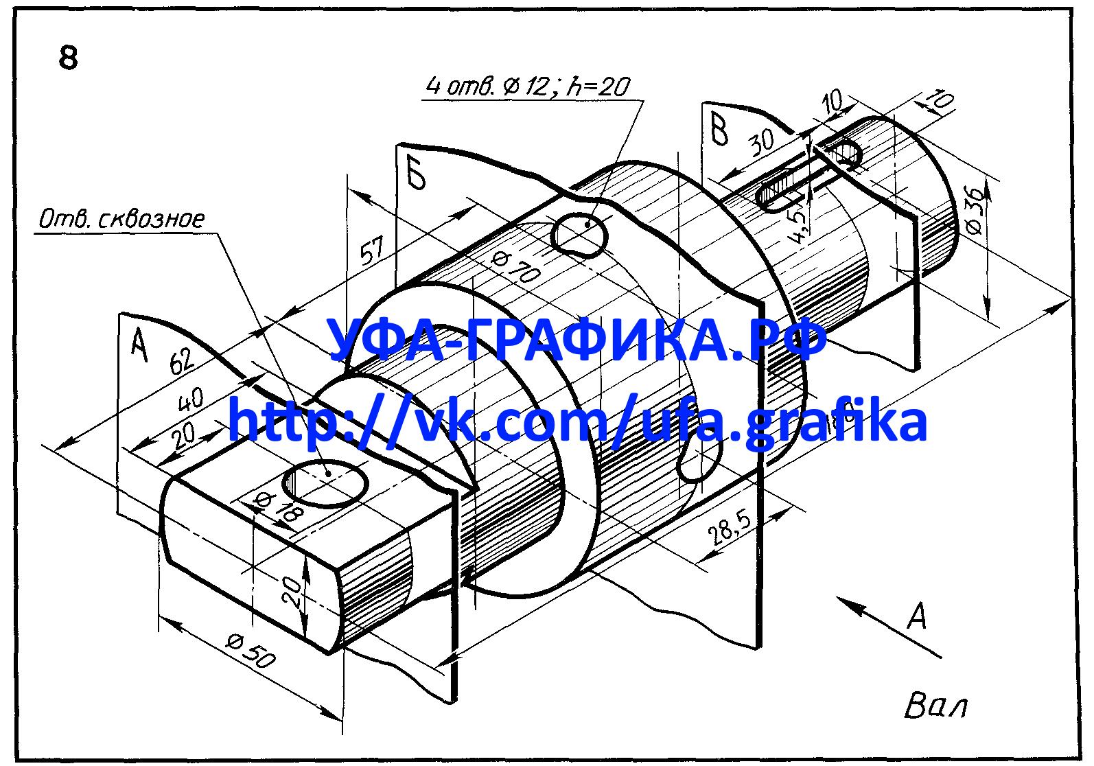 Сечения вала - Вариант 8, чертежи, деталирование, 3Д модели, начертательная геометрия, инженерная графика
