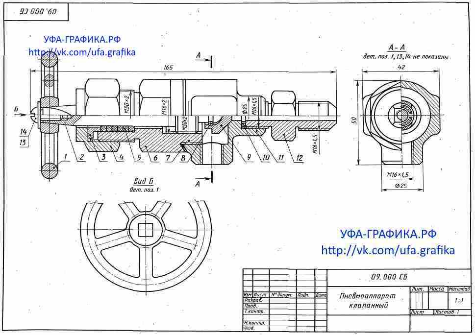 09.000 Пневмоаппарат клапанный, чертежи, деталирование, 3Д модели, начертательная геометрия, инженерная графика