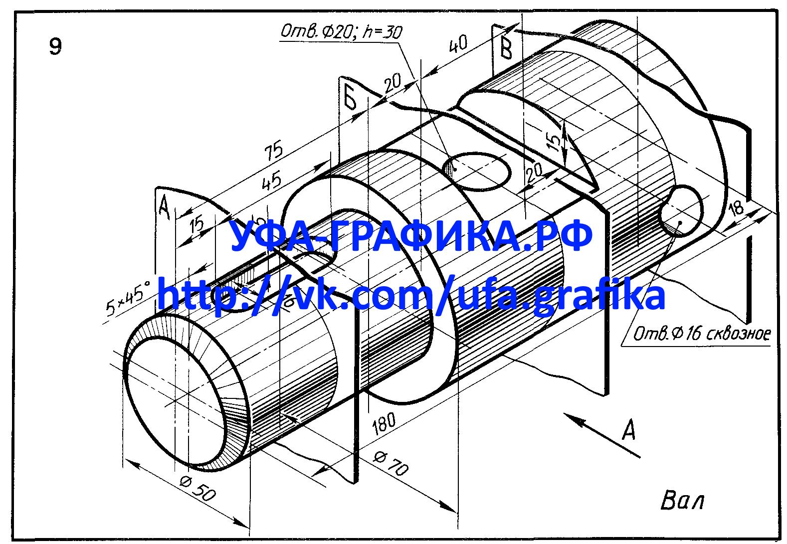 Сечения вала - Вариант 9, чертежи, деталирование, 3Д модели, начертательная геометрия, инженерная графика