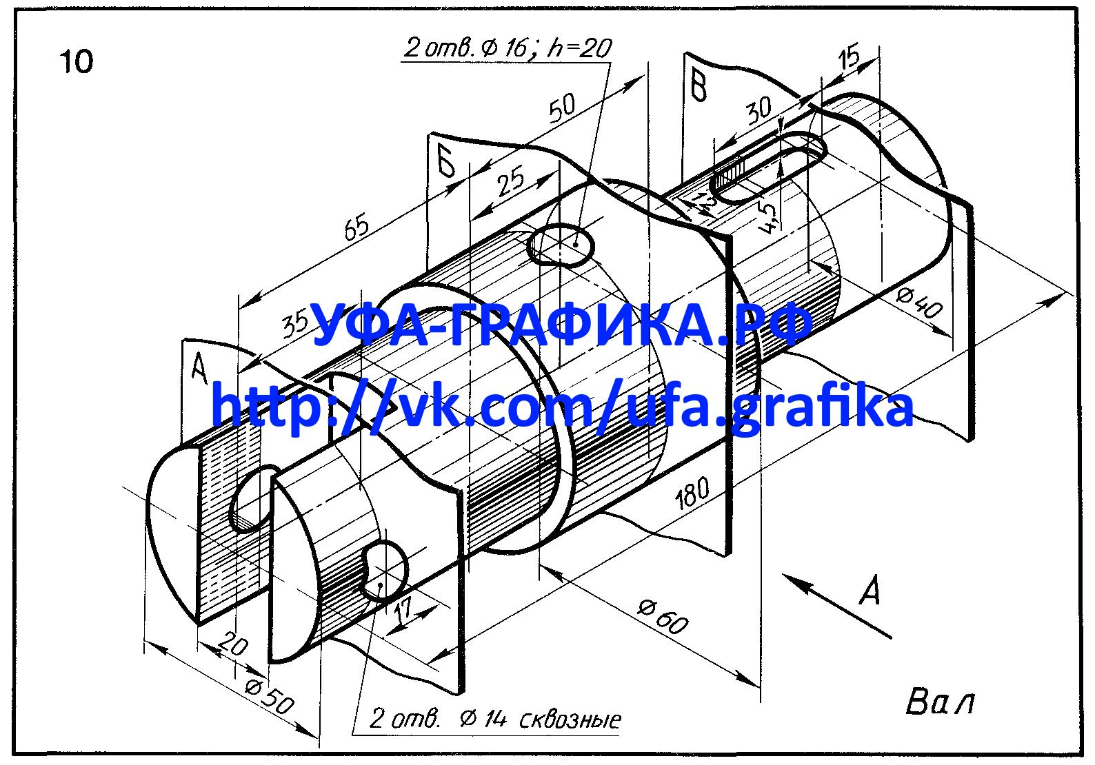 Сечения вала - Вариант 10, чертежи, деталирование, 3Д модели, начертательная геометрия, инженерная графика