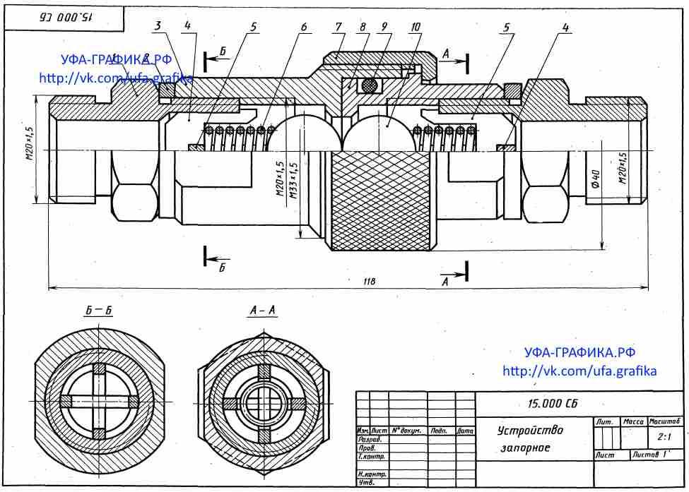 15.000 Устройство запорное, чертежи, деталирование, 3Д модели, начертательная геометрия, инженерная графика