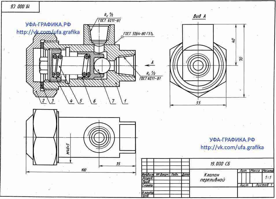 19.000 Клапан переливной, чертежи, деталирование, 3Д модели, начертательная геометрия, инженерная графика