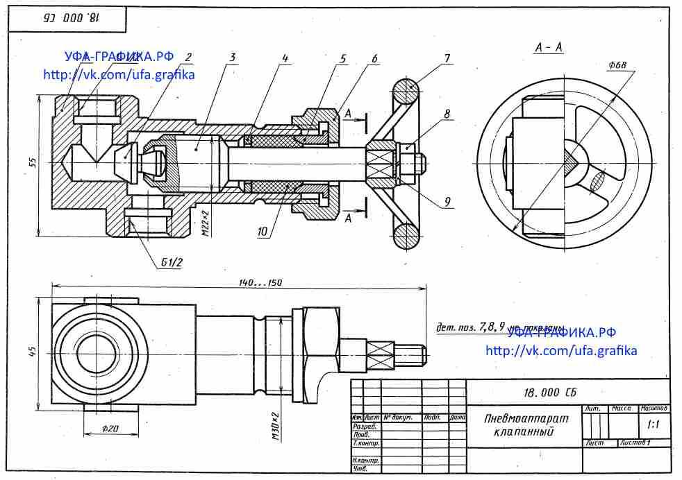 18.000 Пневмоаппарат клапанный, чертежи, деталирование, 3Д модели, начертательная геометрия, инженерная графика