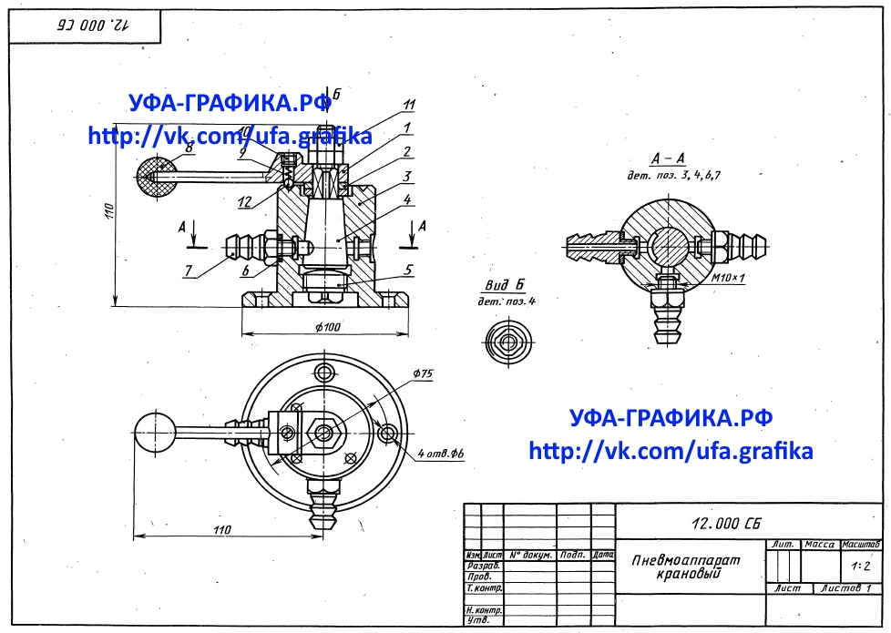 12.000 Пневмоаппарат крановый, чертежи, деталирование, 3Д модели, начертательная геометрия, инженерная графика
