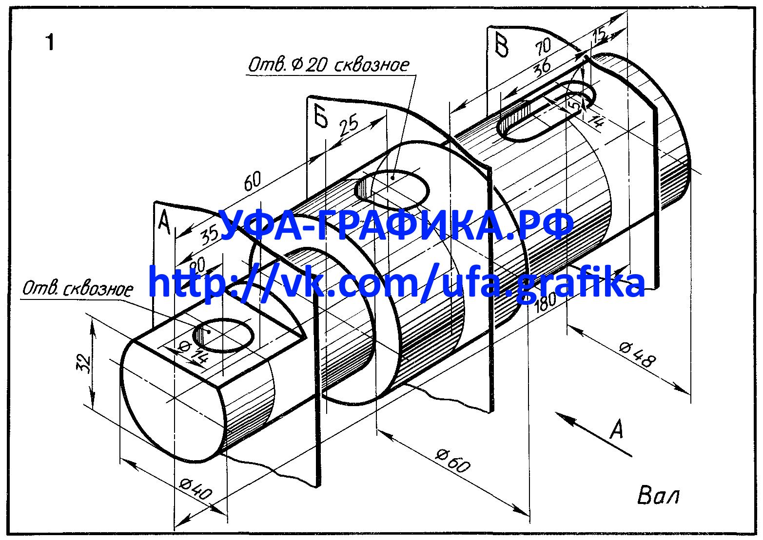 Сечения вала - Вариант 1, чертежи, деталирование, 3Д модели, начертательная геометрия, инженерная графика