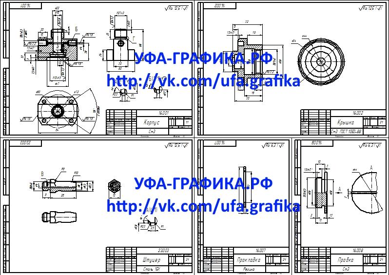 16.000 Пневмоклапан редукционный, чертежи, деталирование, 3Д модели, начертательная геометрия, инженерная графика