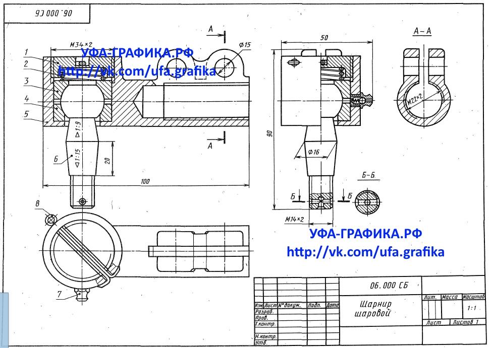 06.000 Шарнир шаровой, чертежи, деталирование, 3Д модели, начертательная геометрия, инженерная графика