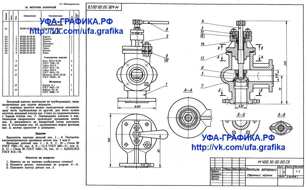 МЧ00.30.00.00 Вентиль запорный, чертежи, деталирование, 3Д модели, начертательная геометрия, инженерная графика