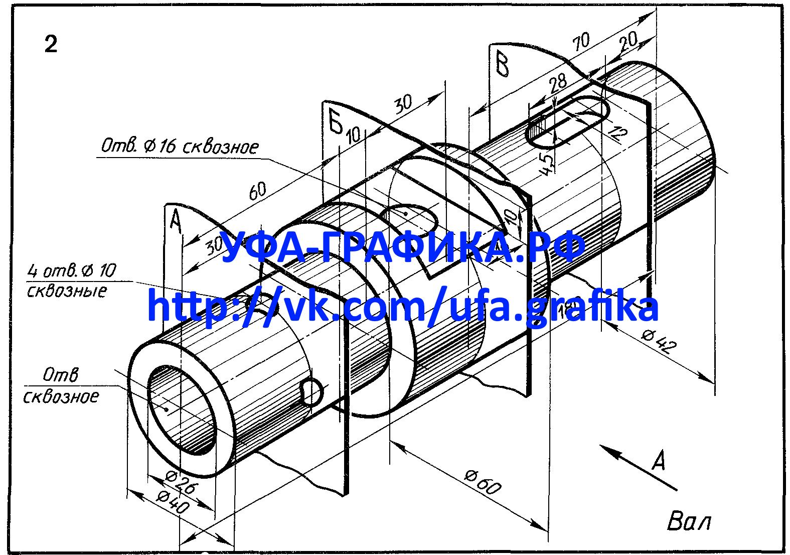 Сечения вала - Вариант 2, чертежи, деталирование, 3Д модели, начертательная геометрия, инженерная графика
