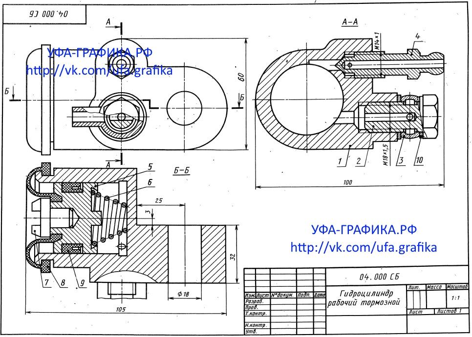 04.000 Гидроцилиндр рабочий тормозной, чертежи, деталирование, 3Д модели, начертательная геометрия, инженерная графика