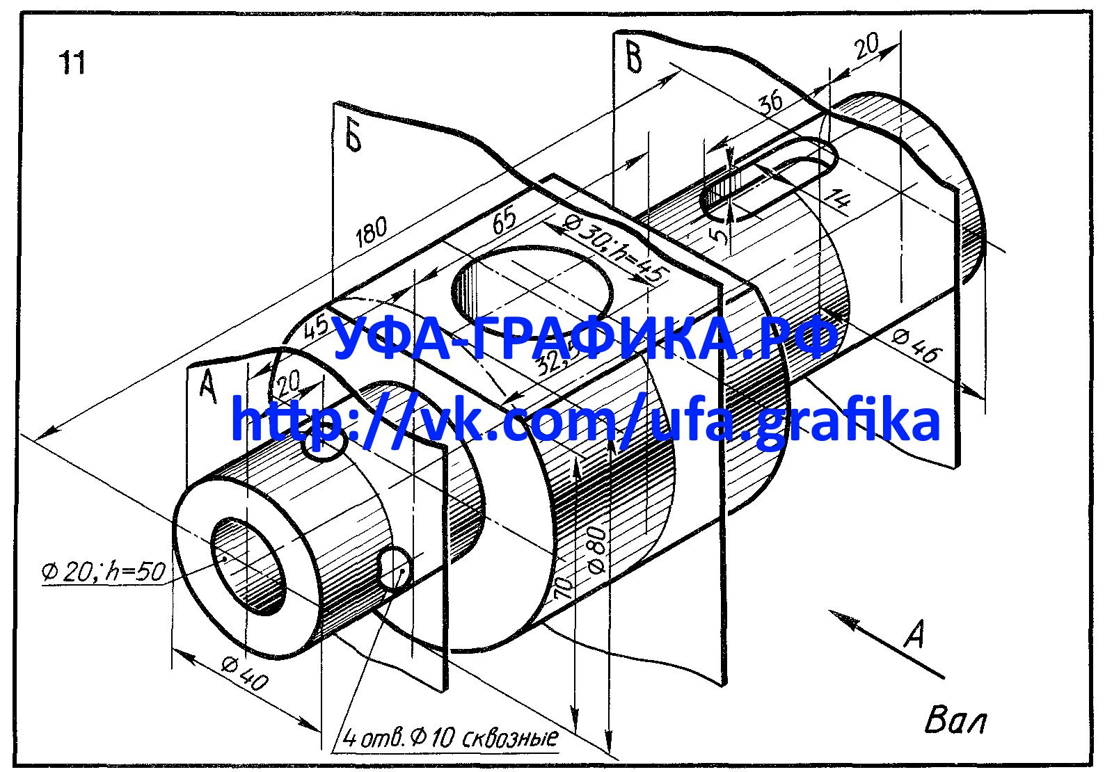 Сечения вала - Вариант 11, чертежи, деталирование, 3Д модели, начертательная геометрия, инженерная графика