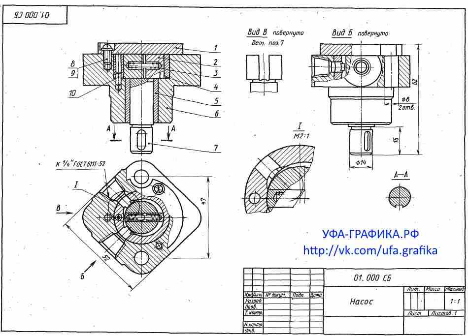 01.000 Насос, чертежи, деталирование, 3Д модели, начертательная геометрия, инженерная графика