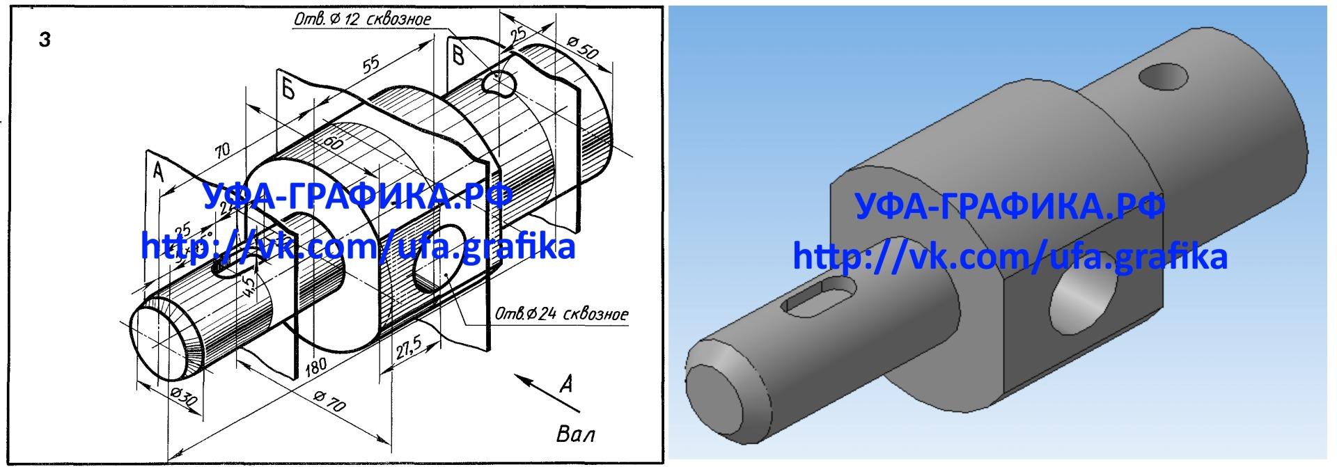 Сечения вала - Вариант 3, чертежи, деталирование, 3Д модели, начертательная геометрия, инженерная графика