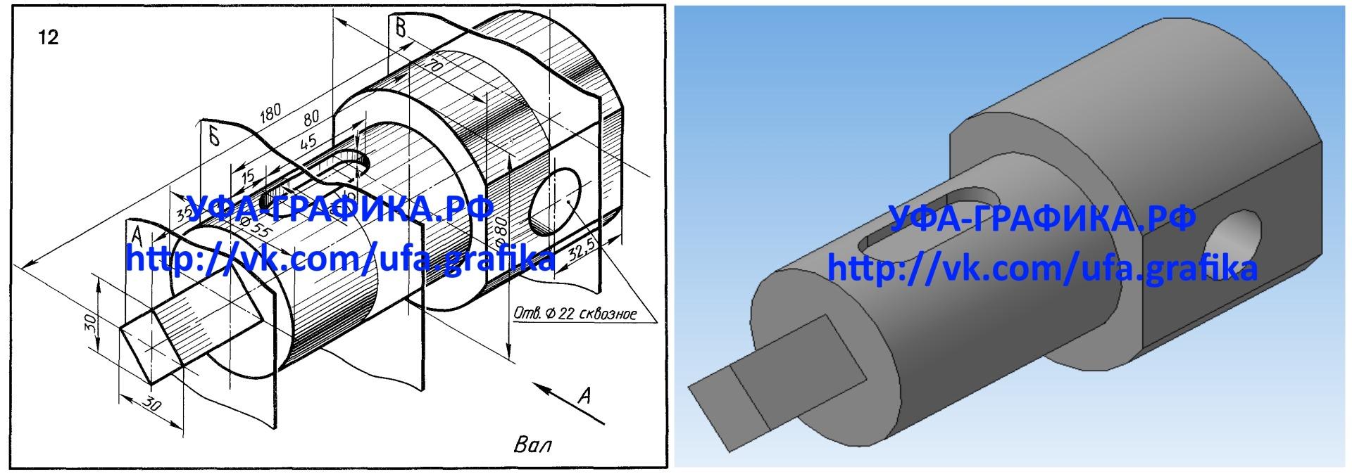 Сечения вала - Вариант 12, чертежи, деталирование, 3Д модели, начертательная геометрия, инженерная графика
