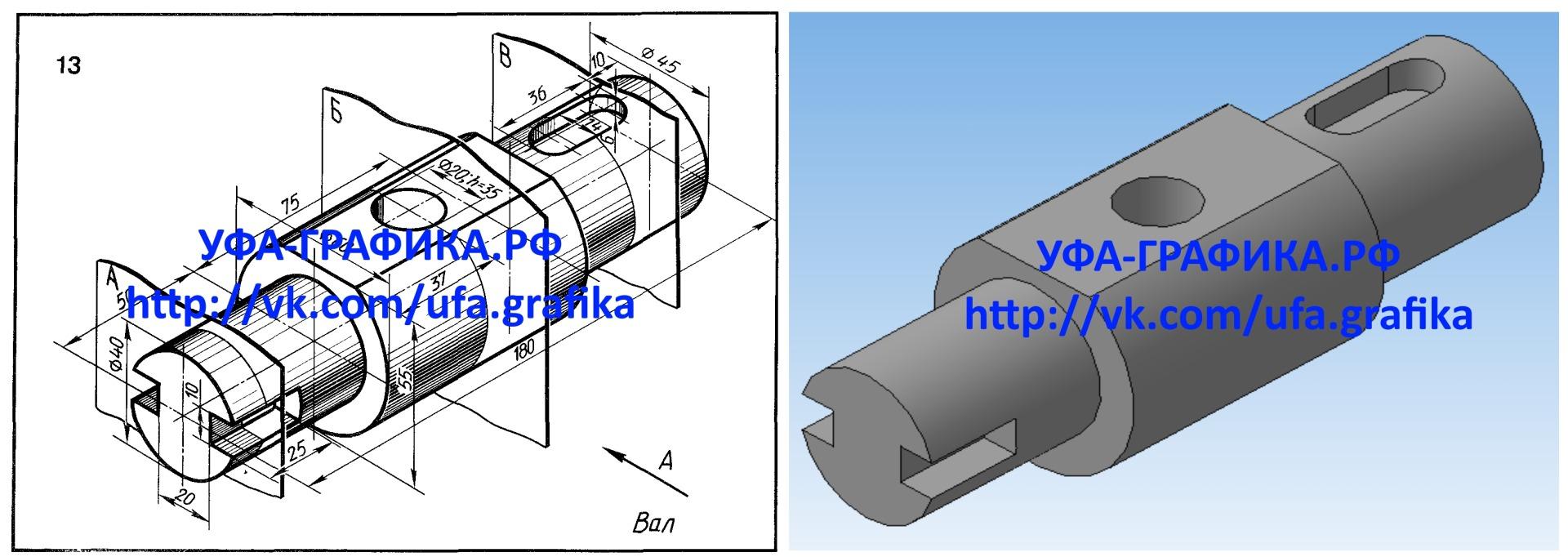 Сечения вала - Вариант 13, чертежи, деталирование, 3Д модели, начертательная геометрия, инженерная графика