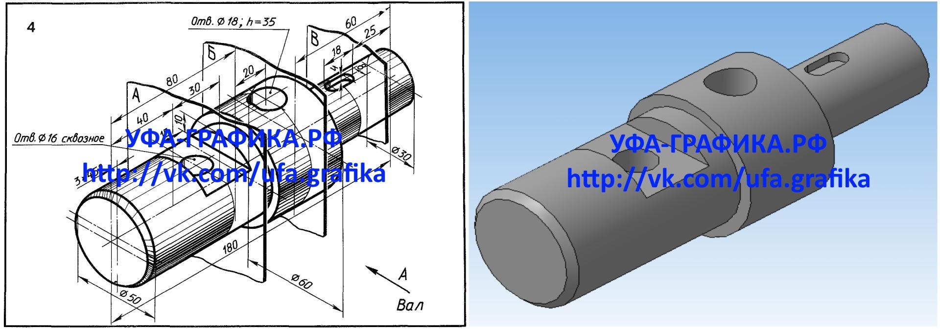 Сечения вала - Вариант 4, чертежи, деталирование, 3Д модели, начертательная геометрия, инженерная графика