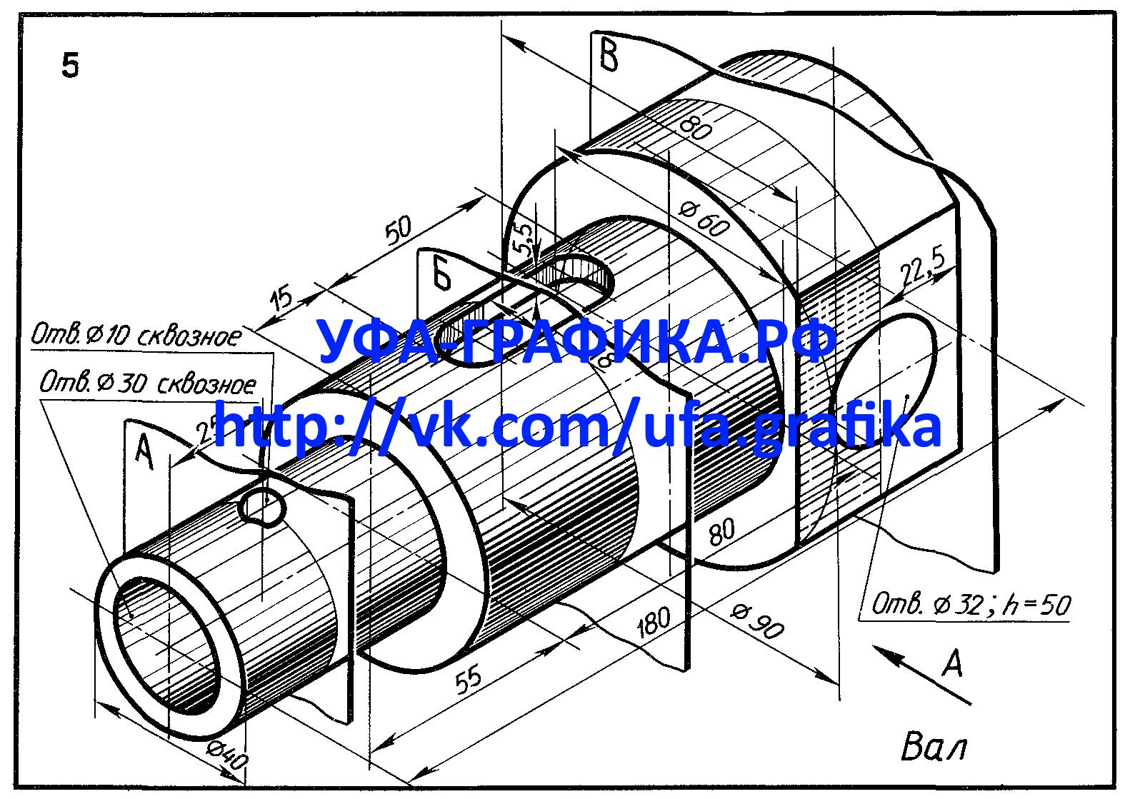 Сечения вала - Вариант 5, чертежи, деталирование, 3Д модели, начертательная геометрия, инженерная графика