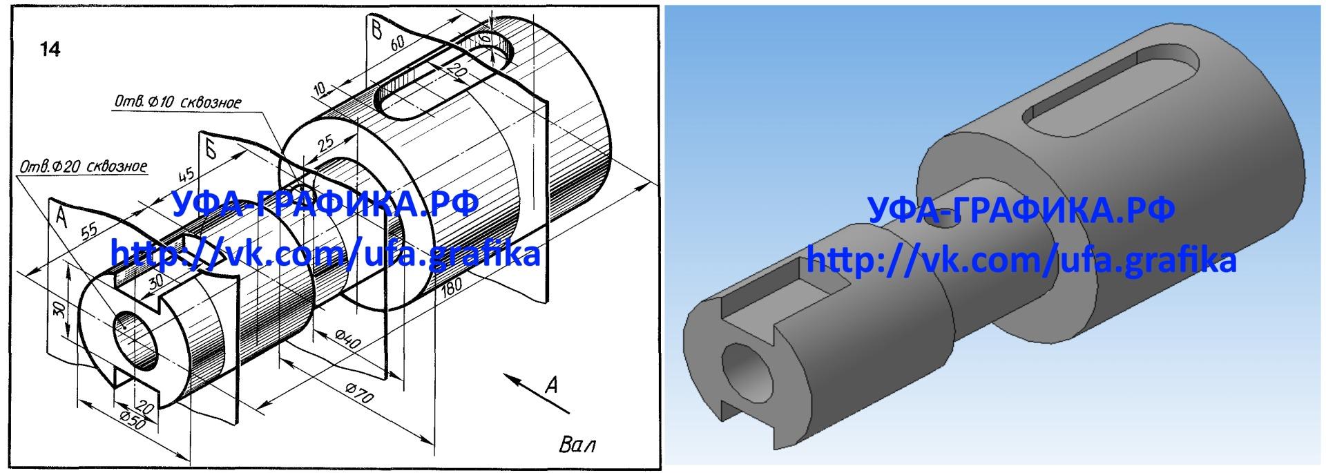 Сечения вала - Вариант 14, чертежи, деталирование, 3Д модели, начертательная геометрия, инженерная графика