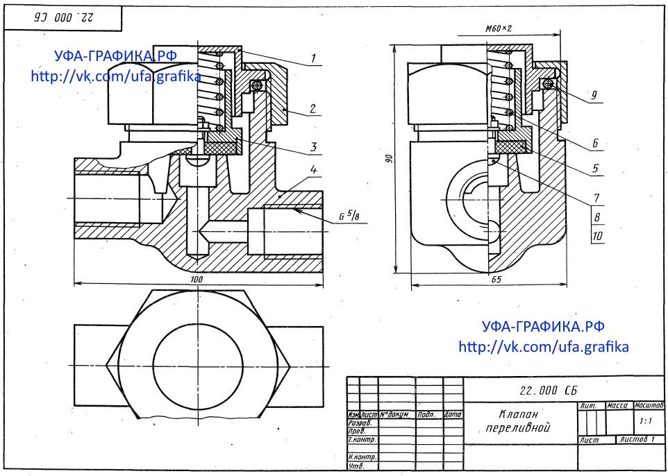 22.000 Клапан переливной, чертежи, деталирование, 3Д модели, начертательная геометрия, инженерная графика