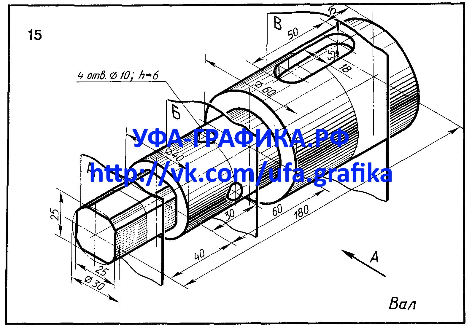 Сечения вала - Вариант 15, чертежи, деталирование, 3Д модели, начертательная геометрия, инженерная графика