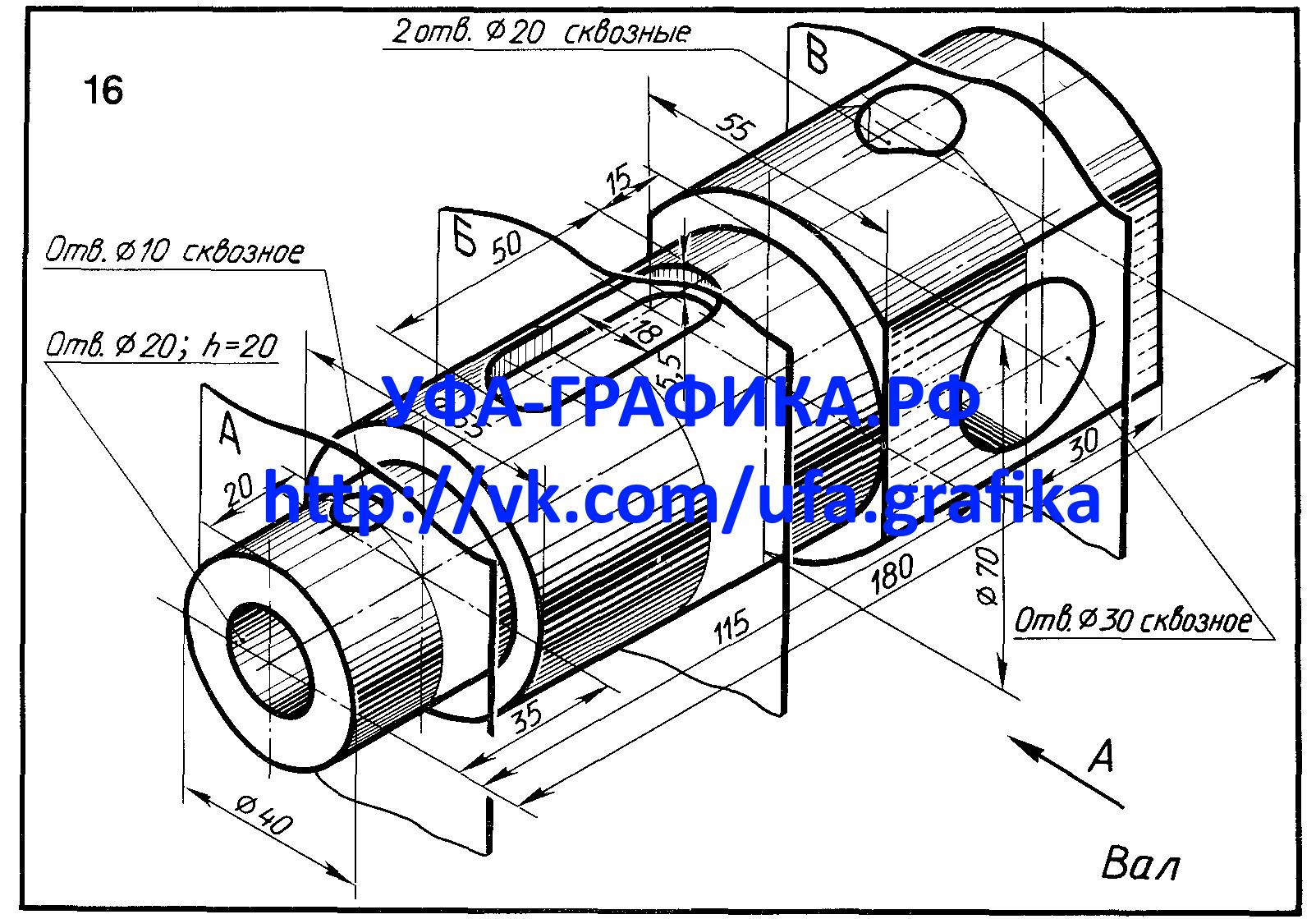 Сечения вала - Вариант 16, чертежи, деталирование, 3Д модели, начертательная геометрия, инженерная графика