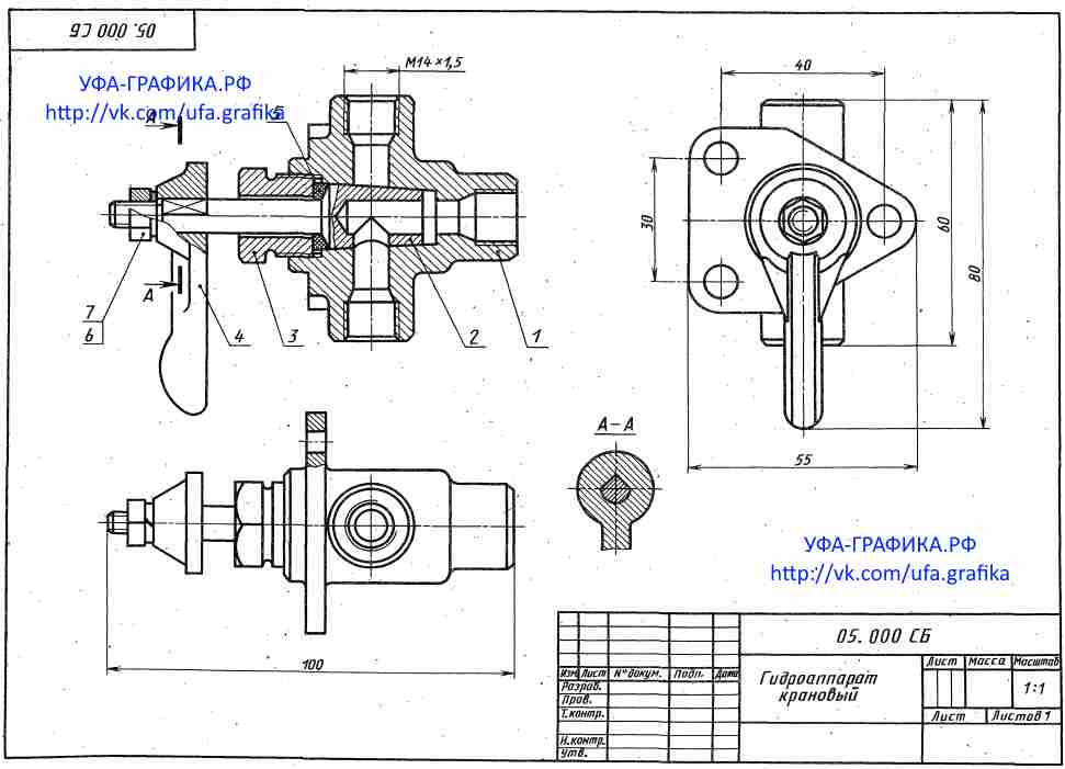 05.000 Гидроаппарат крановый, чертежи, деталирование, 3Д модели, начертательная геометрия, инженерная графика