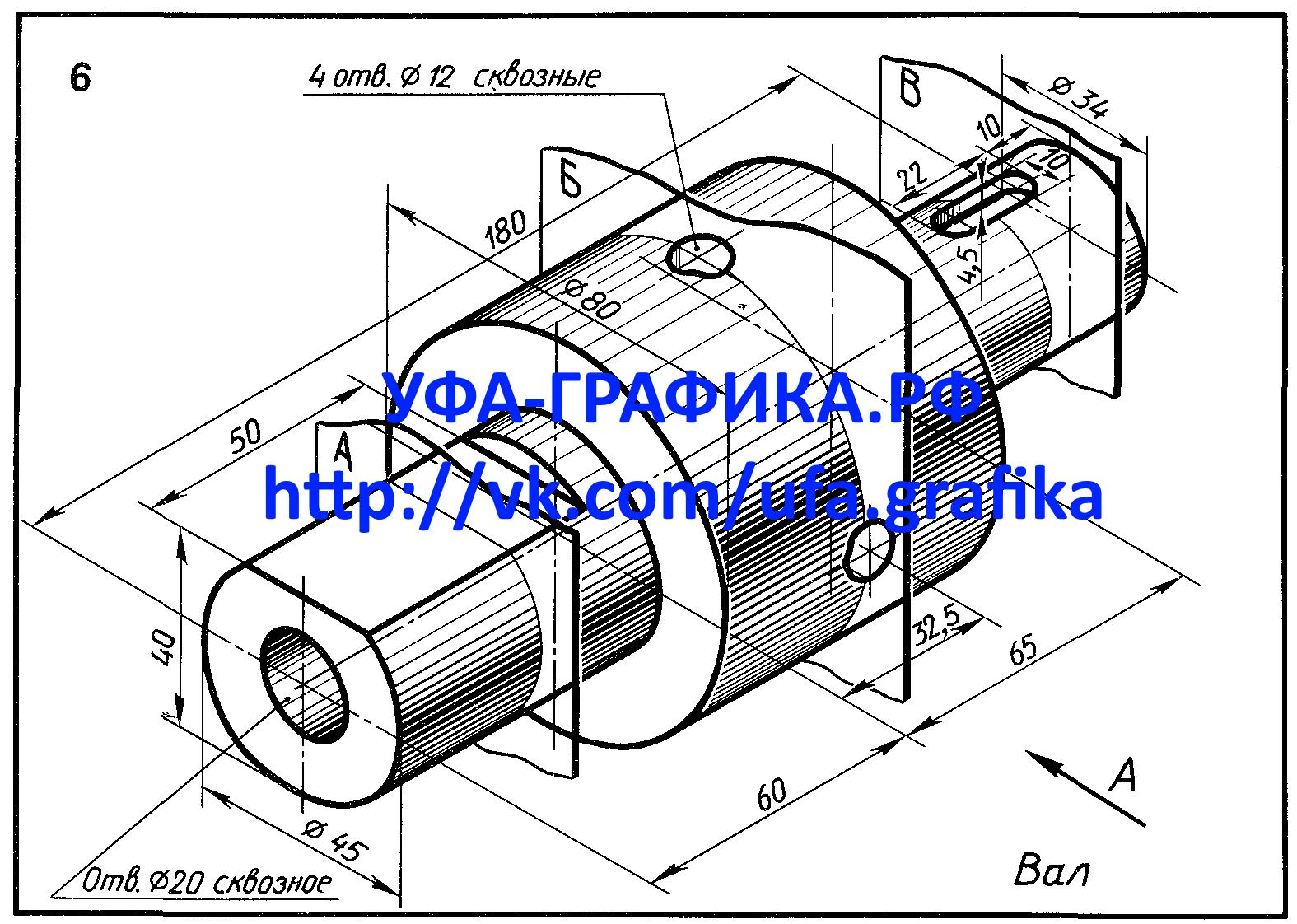 Сечения вала - Вариант 6, чертежи, деталирование, 3Д модели, начертательная геометрия, инженерная графика