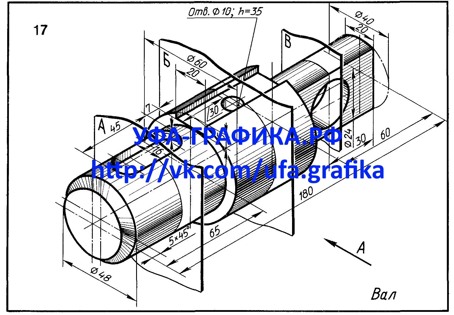 Сечения вала - Вариант 17, чертежи, деталирование, 3Д модели, начертательная геометрия, инженерная графика
