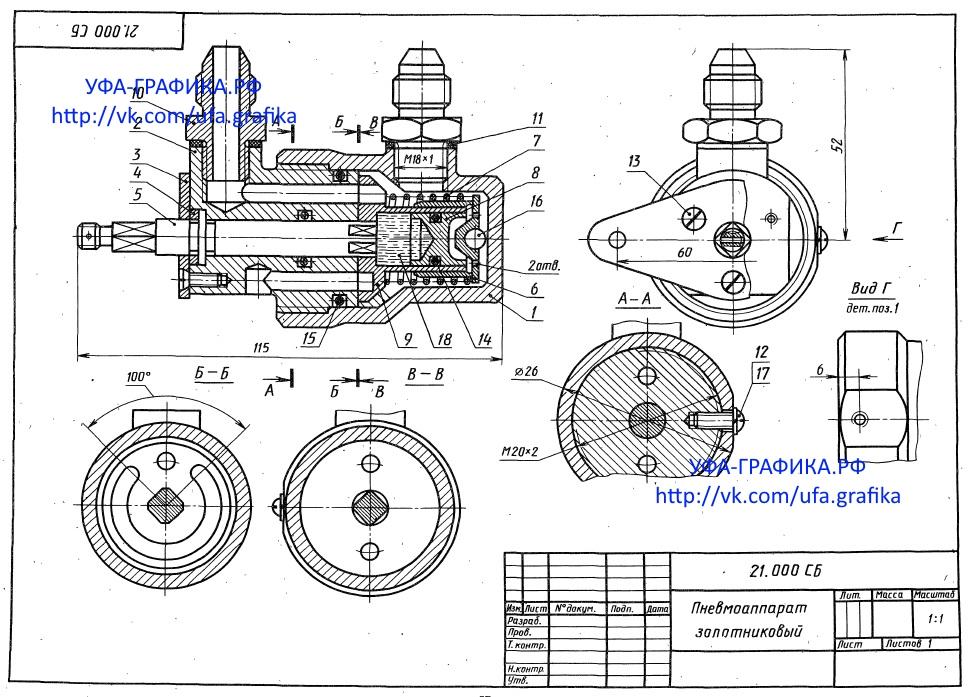 21.000 Пневмоаппарат золотниковый, чертежи, деталирование, 3Д модели, начертательная геометрия, инженерная графика