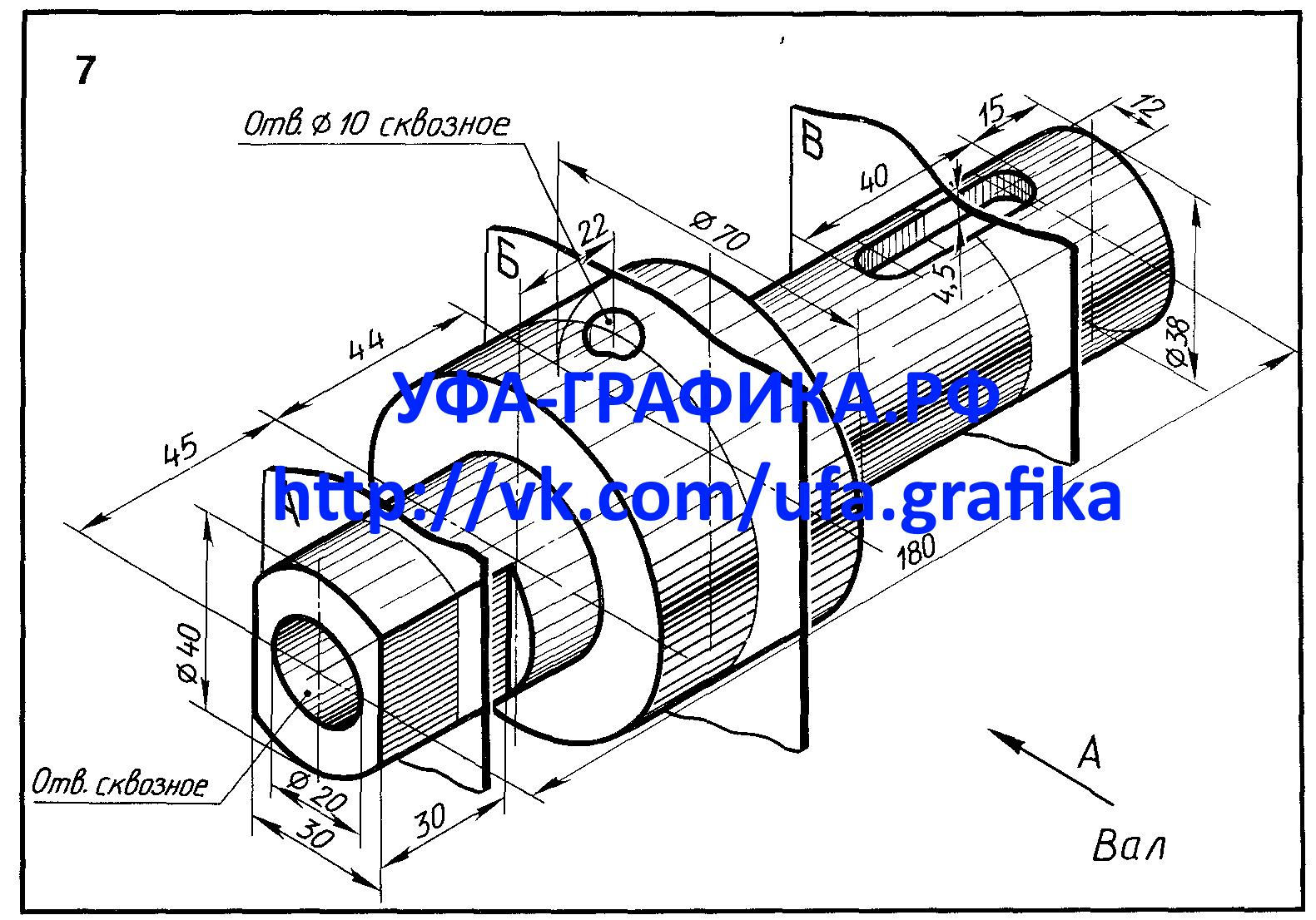 Сечения вала - Вариант 7, чертежи, деталирование, 3Д модели, начертательная геометрия, инженерная графика