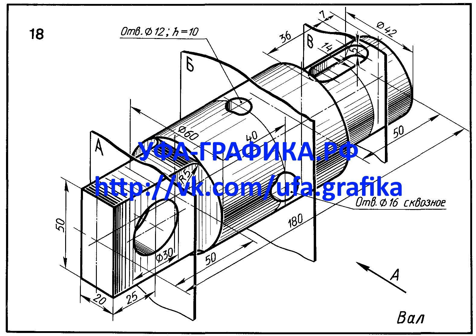 Сечения вала - Вариант 18, чертежи, деталирование, 3Д модели, начертательная геометрия, инженерная графика