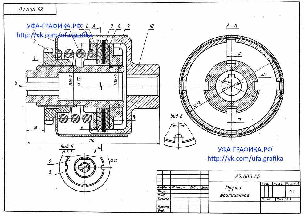 25.000 Муфта фрикционная, чертежи, деталирование, 3Д модели, начертательная геометрия, инженерная графика