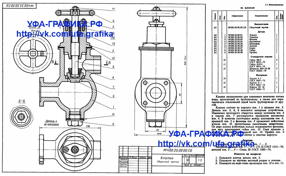 МЧ00.25.00.00 Клапан, чертежи, деталирование, 3Д модели, начертательная геометрия, инженерная графика